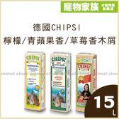 寵物家族-德國CHIPSI 檸檬/青蘋果香/草莓香松木木屑15L