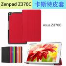 華碩ASUS Zenpad C 7.0 Z380C Z580C Z300C平板皮套 超薄 卡斯特 翻蓋 華碩保護殼 三折 支架