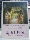 挖寶二手片-L17-034-正版DVD【魔幻月光】-伍迪艾倫*艾瑪史東*無外紙盒