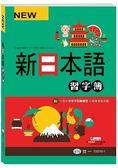 最新日本語習字本