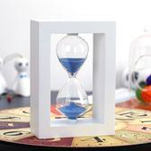沙漏沙漏計時器10/30/45/60分鐘創意裝飾品擺件送男女友新年禮物【父親節好康八八折】