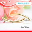 銀鏡DIY S925純銀材料配件/亮面銀管2mm*25mm(彎管)-鍍22K黃金~適合手作串珠/蠶絲蠟線(非合金)
