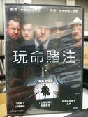 挖寶二手片-Y59-015-正版DVD-電影【玩命賭注】-山姆萊利 傑森史塔森 米基洛克