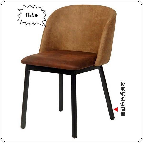 【水晶晶家具/傢俱首選】佩德羅52*78cm鐵藝淺咖啡布餐椅 JF8383-27