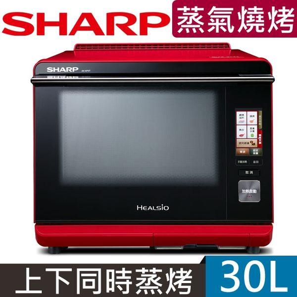 «免運費»SHARP夏普30L雙層調理水波爐 AX-XP4T(R) 0微波烹調 全中文介面【南霸天電器百貨】