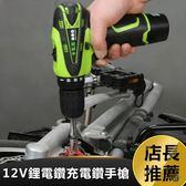 充電鑽電起子機12V鋰電鑽充電鑽