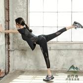 瑜伽服女健身房跑步運動套裝速干短袖七分褲【步行者戶外生活館】