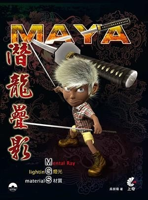 Maya潛龍疊影:燈光 材質 Mental Ray