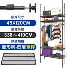 【居家cheaper】45X120X338~410CM微系統頂天立地菱形網四層單桿吊衣架 (系統架/置物架/層架/鐵架/隔間)