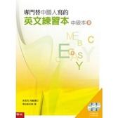 專門替中國人寫的英文練本中級本上