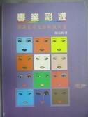 【書寶二手書T2/美容_YBU】專業彩妝:開運美容化妝祕技大全_陳安妮
