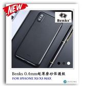 Benks 超薄磨砂 iPhone XS Max XR X 8 7 6s Plus Lollipop 0.4mm手機殼 棒棒糖 保護殼 蘋果