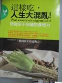 【書寶二手書T3/養生_XDK】這樣吃,人生大混亂-你從來不知道的食物力_奧托‧沃爾夫