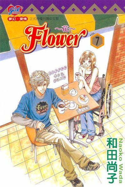 (二手書)FLOWER:花(7)