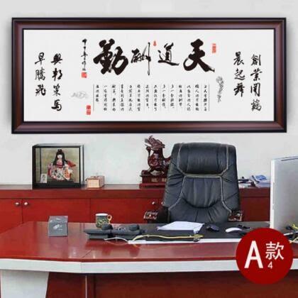 壁畫 天道酬勤字畫帶框牌匾老板辦公室裝飾畫 jy【聖誕節快速出貨八折】