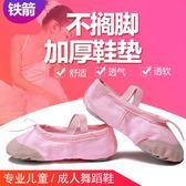 兒童舞蹈鞋女練功形體軟底女童寶寶幼兒粉色跳舞貓爪芭蕾舞鞋 父親節超值價
