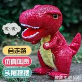 兒童恐龍玩具電動會走遙控機械霸王龍會走路的仿真動物機器人男孩 中秋節全館免運