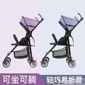 嬰兒推車超輕便可坐可躺寶寶小孩便攜式手推車兒童簡易折疊傘車小igo『韓女王』