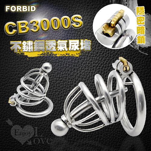 969情趣~男用貞操裝置 304不鏽鋼透氣型尿堵CB3000S-隱密暗鎖鎖定Forbid