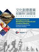 (二手書)文化創意產業經營與行銷管理:整合觀點與創新思維
