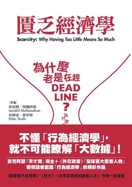 (二手書)匱乏經濟學:為什麼老是在趕deadline?為什麼老是覺得時間和金錢不夠用?