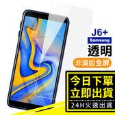 三星 Galax J6+ 透明 9H鋼化玻璃膜 手機 螢幕 保護貼 高清透明