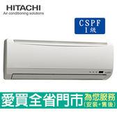 HITACHI日立6-8坪1級精品系列RAC/RAS-40YK1變頻冷暖空調_含配送到府+標準安裝【愛買】