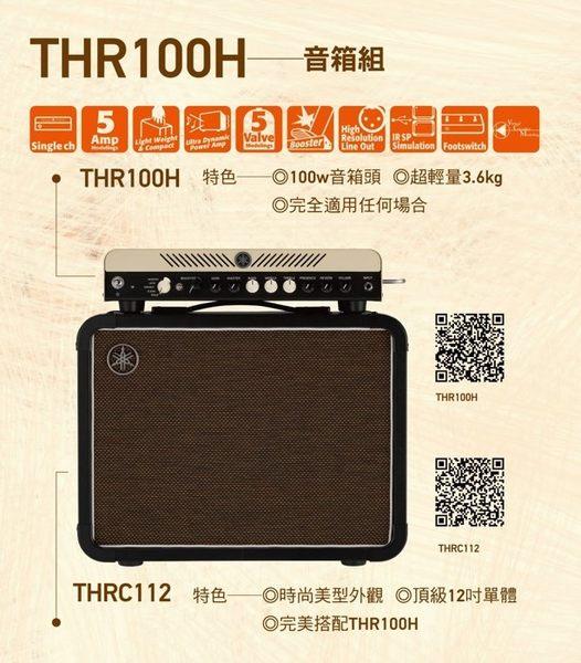 【金聲樂器】YAMAHA THRC 112 喇叭音箱 另有212 THR 100H