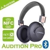 Avantree Audition Pro 藍芽4.1 NFC超低延遲無線耳罩式耳機(AS9P) 支援aptX-LL