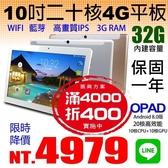 【4979元】十吋20核4G上網電話3G RAM+32G內存視網膜台灣平板電競3D遊戲順送禮最佳可大量配合