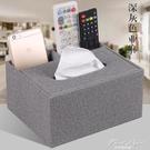 歐式家用紙巾盒客廳茶幾創意皮革桌面遙控器收納盒北歐簡約抽紙盒 果果輕時尚