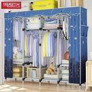25MM鋼管簡易衣櫃家用布藝租房布衣櫃簡約現代經濟型組裝掛衣櫃YTL Life Story