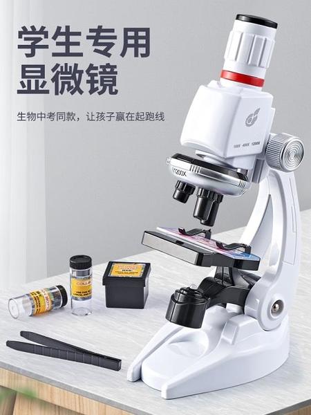 初中小學生兒童光學顯微鏡1200倍專業生物科學器材小實驗套裝玩具 初色家居館
