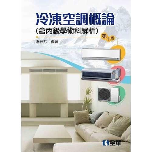 冷凍空調概論(含丙級學術科解析)(10版)
