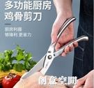 德式不銹鋼自動回彈剪 強力雞骨剪家用廚房小工具 多功能魚骨剪 創意新品