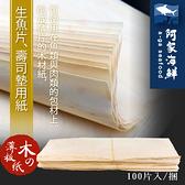 【阿家海鮮】竹片紙/木材紙 (100片/包)