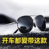 潮流太陽眼鏡開車專用