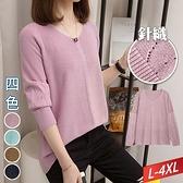 V領純色針織上衣(4色) L~4XL【824789W】【現+預】-流行前線-