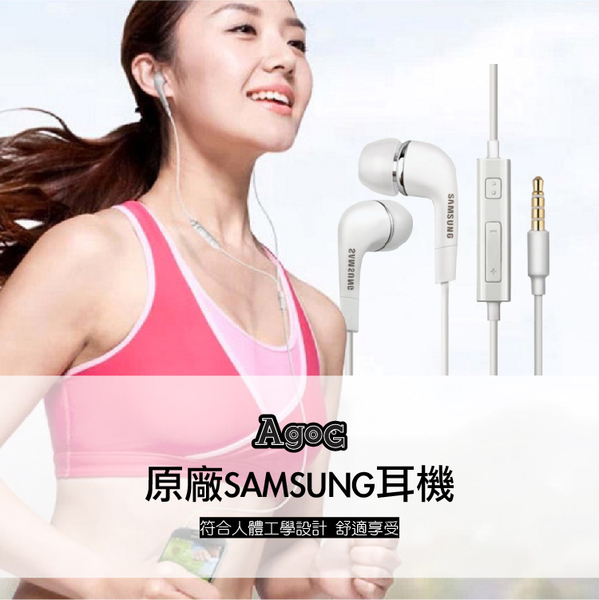 SAMSUNG原廠耳機 活塞 入耳式耳機 各廠牌皆適用 HTC10 HTC One HTC Desire HTC Butterfly M9 M8 E9 E8 S9 max