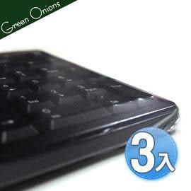 Green Onions 鍵盤防塵套/保護膜(三入) 鍵盤DIY包膜  再也不怕鍵盤髒 羅技/無線/微軟/技嘉都可用