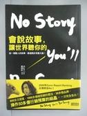 【書寶二手書T7/財經企管_IPL】會說故事,讓世界聽你的_盧建彰