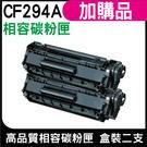HP 94A CF294A 相容碳粉匣 盒裝二支
