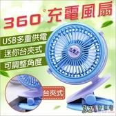 嬰兒車風扇電扇USB夾扇迷你360°旋轉充電可三段變速321寶貝屋