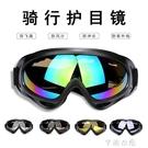 風鏡護目鏡防護透明眼鏡男戶外騎摩托車防風防塵防沖擊滑雪擋風鏡 快速出貨