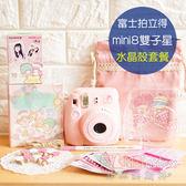 菲林因斯特《 平行輸入 mini8 雙子星 套餐 》fujifilm mini 8 富士 拍立得相機 KIKIRARA