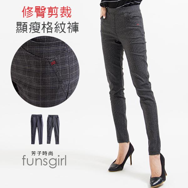 修臀剪裁顯瘦格紋褲 -2色(M-2L) funsgirl芳子時尚