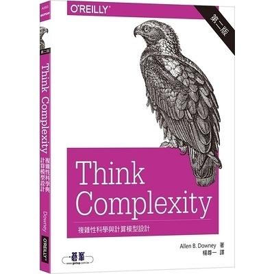 Think Complexity複雜性科學與計算模型設計(2版)