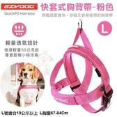 *WANG*澳洲EZYDOGEZYDOG 快套式胸背帶 穿戴速度最快,舒適又容易使用的胸背帶 粉紅L號 犬用