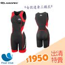 【零碼出清】AROPEC#M號 女款 連身三鐵衣 緊身衣 Lion 台灣精品(恕不退換貨)