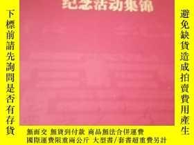 二手書博民逛書店邢臺地震40週年罕見唐山地震30週年 紀念活動集錦Y13956
